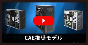 CAE推奨モデル