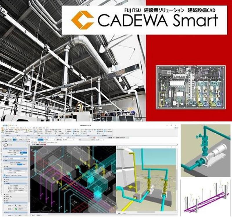 設備CADにできることは何か