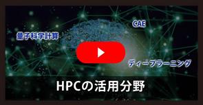HPCの活用分野