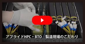 アプライドHPC・BTO 製造現場のこだわり