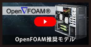 OPENFORM推奨モデル