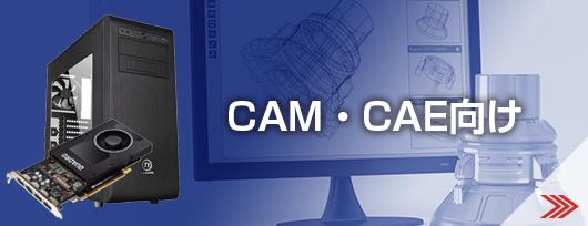 CAM・CAE向け