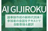 AI GIJIROKU