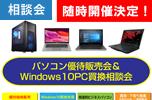 法人様パソコン優待販売 & Windows10移行相談会