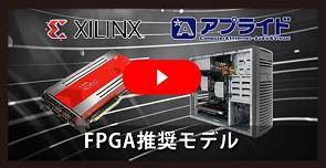FPGA推奨モデル